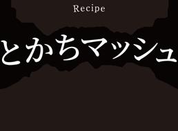 とかちマッシュレシピ