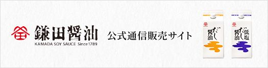 鎌田醤油公式通信販売サイト