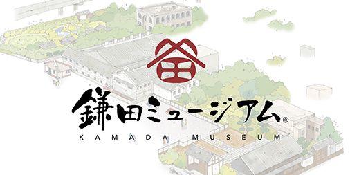 鎌田ミュージアム公式Twitter