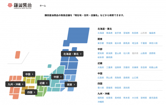鎌田醤油の取扱店舗検索サイトができました