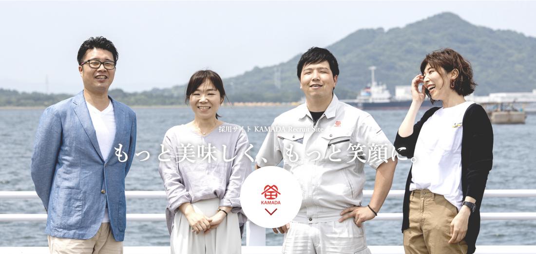 鎌田グループ リクルートサイト
